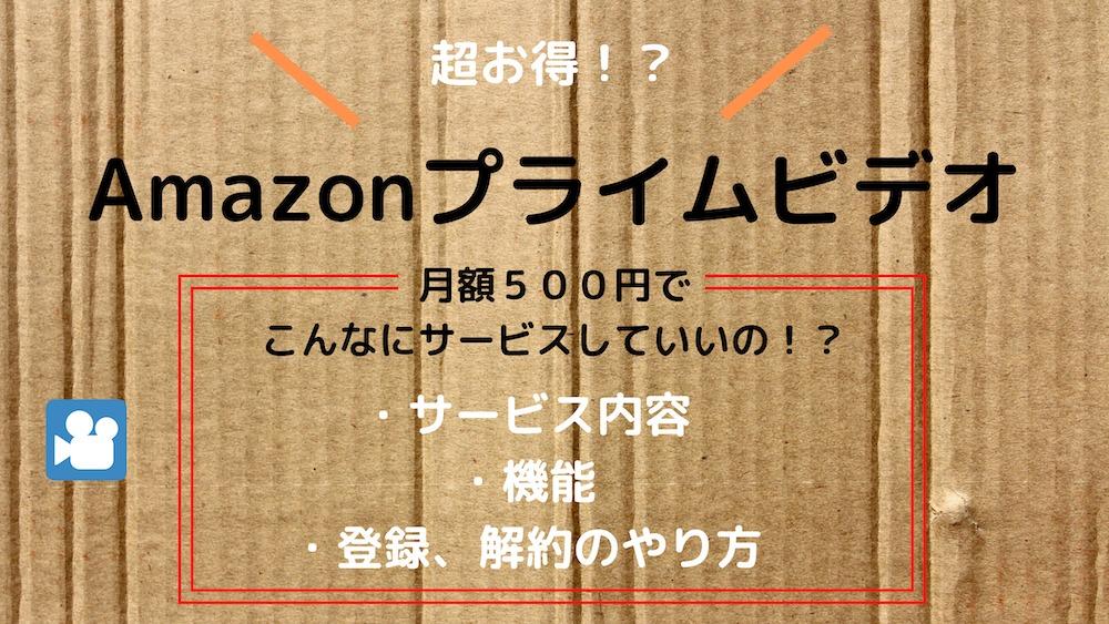 アマゾン プライム 500 円