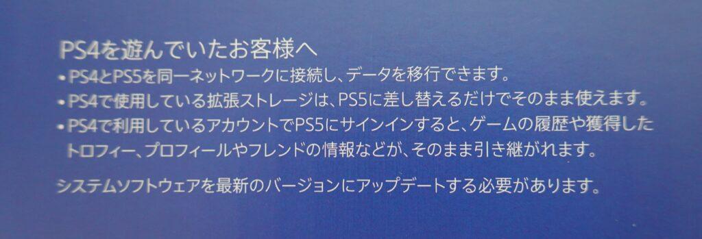 PS5説明書き