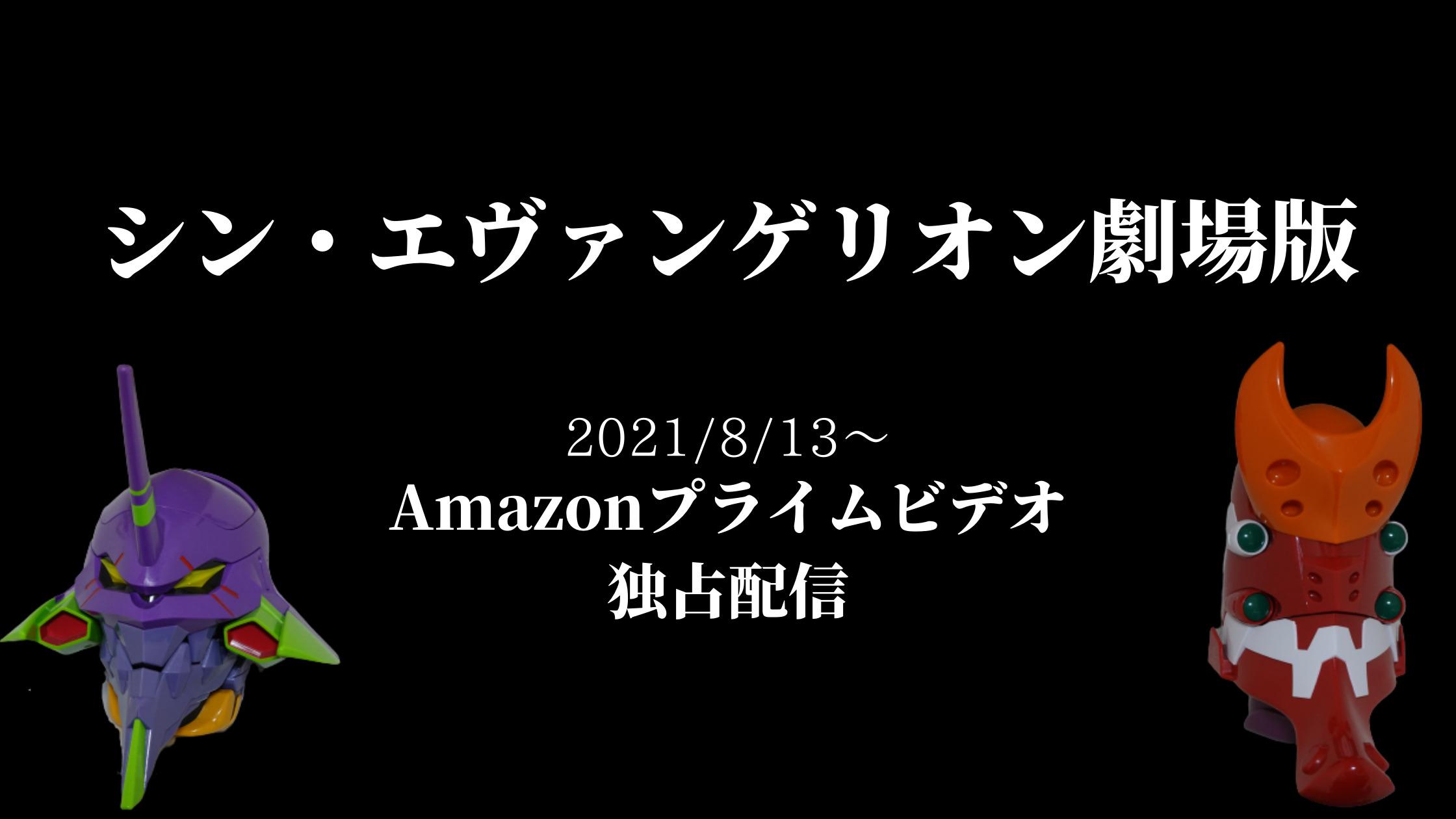 Amazonプライムビデオでエヴァンゲリオンの映画