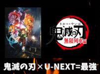 鬼滅の刃無限列車編&U-NEXT